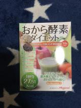 口コミ記事「おから酵素ダイエット」の画像