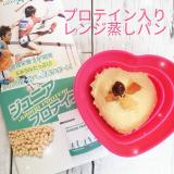 「アストリション ジュニアプロテイン」に「レモンヨーグルト味」が出た!!おいしすぎるフレーバーに親子で感激☆の画像(11枚目)