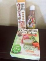 口コミ記事「ゆるゆるダイエット」の画像