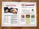 美味しいがギュッ!と凝縮された『のどぐろスープ』の画像(5枚目)