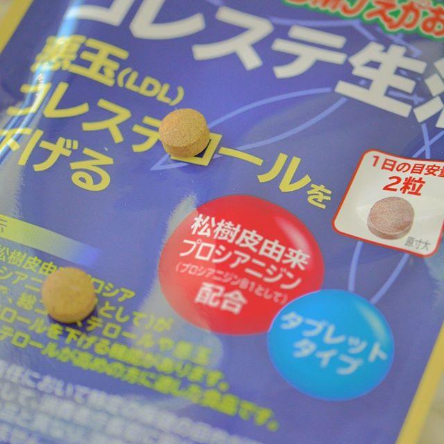 口コミ投稿:#コレステ生活 続けています♪血液検査したら→コレステロールが、標準より高い!☆⌒ヽ…