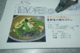 プレミ本舗 夏野菜の焼きびたしの画像(2枚目)