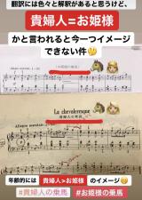 「【ピアノ】貴婦人VSお姫様!?」の画像(1枚目)