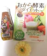 口コミ記事「ゆるゆるダイエット|なえのブログ」の画像