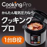 「炊飯も保温も出来ます クッキングプロ by ショップジャパン」の画像(6枚目)