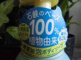 「【1259】家族で安心♡無添加泡ボディソープ」の画像(2枚目)