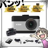 魅力的なドライブレコーダー!!を検討中!!の画像(1枚目)