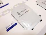 口コミ記事「米ぬかスキンケアinaho(イナホ)オールインワンゲル」の画像