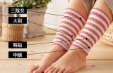 足の冷えにうれしい足首ウォーマー★『温むすび 健康足首ウォーマー(ボーダー)』の画像(5枚目)
