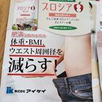 #プロシア8 #ゆる痩せ #見た目体重 #おもてなし通販 #ダイエットサプリ #りんごダイエット #monipla #aikei1_fanのInstagram画像