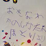 みんなのシール、旅行のスーツケースに貼ってみました💡なかなか目立って見つけやすい🎵東京のばあちゃんに沖縄土産を送る際、子供の手紙にシールをペタリ🎵後1週…のInstagram画像