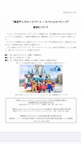 口コミ記事「ディズニーパレード♡&ママのカルシウム」の画像