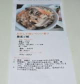 「あさごはん 炊き込みご飯」の画像(3枚目)