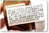 「篠さんのぼっけぇうめーいりこみそ(しょうが入り)」の画像(3枚目)