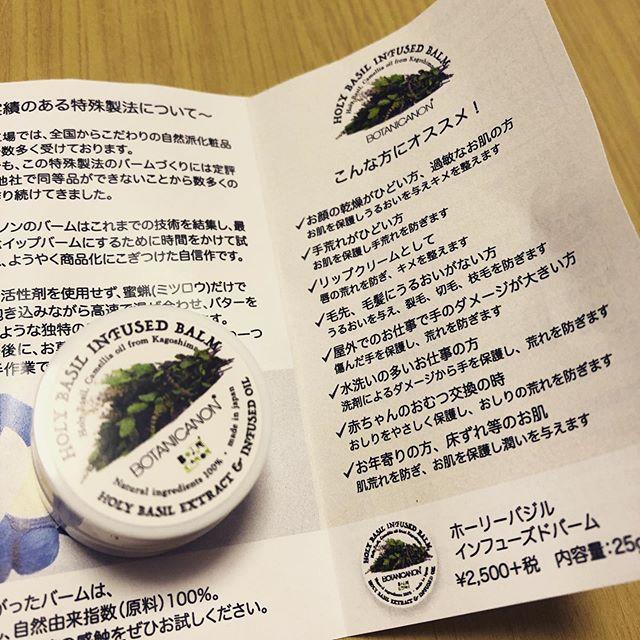 口コミ投稿:ボタニカノンの万能バーム🤗いい香りだし使いやすくてバーム必需品。#ボタニカノン #…