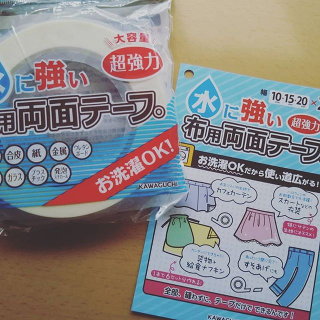 口コミ投稿:水に強い布用両面テープ幅15mmKAWAGUCHIの両面テープです。裾あげ、衣装、カフェカー…