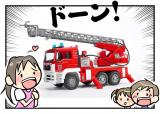 なんて魅力的な消防車…!!の画像(1枚目)