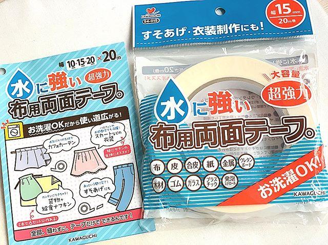 口コミ投稿:(株)KAWAGUCHIさんの「水に強い布用両面テープ」使ってみました。のりみたいにヘラで…