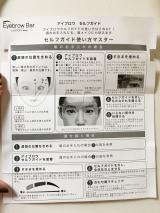 Eyebrow Bar セルフガイド★レポの画像(5枚目)