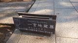 護国寺をめぐる歴史散策の画像(18枚目)