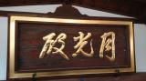 護国寺をめぐる歴史散策の画像(15枚目)