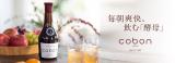 【パッケージリニューアル記念】飲む「酵母」+水溶性食物繊維のドリンクで毎朝スッキリしませんか?の画像(1枚目)