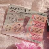 ピンクの泥洗顔で顔さっぱりの画像(2枚目)