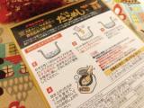 特薦白だしかき醤油のたこめしの画像(3枚目)