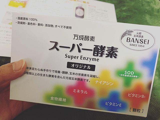 口コミ投稿:🍶.2019ミス・ジャパンのビューティキャンプで採用された万成酵素のスーパー酵素❤️主…