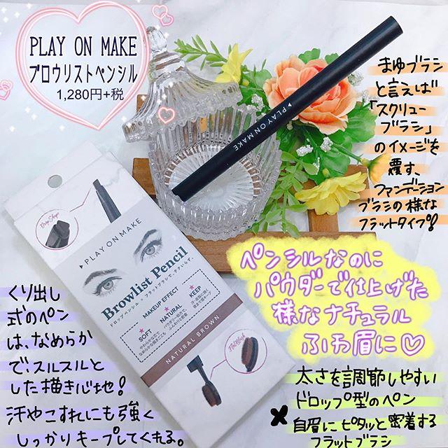 口コミ投稿:🌸テクいらずでパウダー仕上がり🌸୨୧┈┈┈┈┈┈┈┈┈┈┈┈୨୧PLAY ON MAKE ( @playonmak…