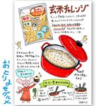 #ふるさと21 @furusato21_official*福井県・よしむら農園さんから令和元年の新米有機JAS無農薬のコシヒカリが届きました❣️玄米初チャレンジ🤗作ってくれた、よし…のInstagram画像
