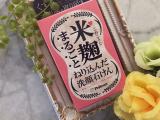 〖ペリカン石鹸〗くすみを洗う米麹まるごとねり込んだ洗顔石けん①の画像(1枚目)