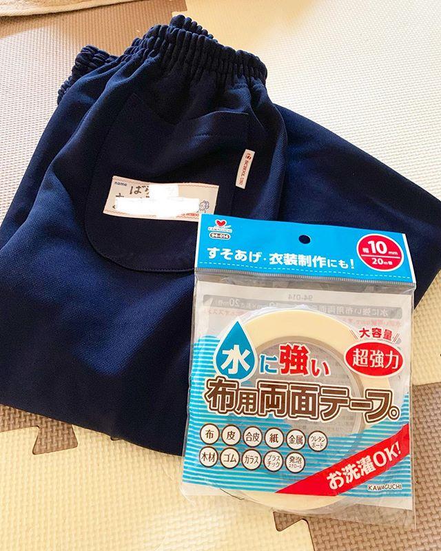口コミ投稿:幼稚園の冬用体操服の裾上げしました❤️ まだ暑いから半ズボンがいいって言うんだけど…