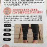 ◎ 健康足首ウォーマーロングの画像(3枚目)