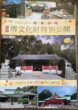 ぶらり~堺文化材特別公開 見て歩きの画像(18枚目)