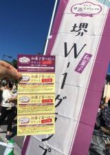 「堺 W-1 グランプリ」の画像(1枚目)