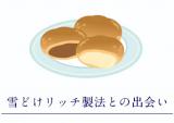 八天堂 プレミアムフローズンくりーむパンの画像(3枚目)