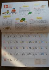 伝統食育暦 2020年版の画像(5枚目)