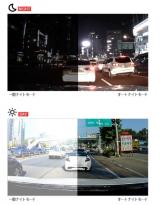 「ドライブレコーダーであおり運転対策しよう!」の画像(4枚目)