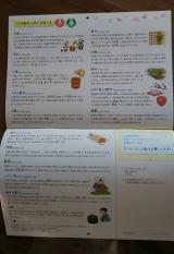 伝統食育暦 2020年版の画像(6枚目)