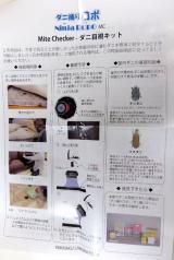 <monitor>ティシビィジャパン 日革研究所 ダニ目視キットの画像(3枚目)