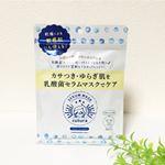 ※キュチュラ 乳酸菌セラムマスク・pdc・・内容量  5枚入 価格  700円(税別)・・・キュチュラ乳酸菌セラムマスク乾燥して荒れやすいゆ…のInstagram画像