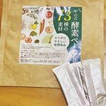 🌷中山式酵素ペースト73種の素材🌷73種類以上の野草,野菜,果物を発酵・熟成させた健康食品です🎵数あるペースト酵素の中でも原材料のおおよそ半分が野草の中山式酵素ペースト✨…のInstagram画像