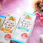 。* ♡… …♡*。。* ♡… …♡*。毎日おいしいローストアーモンドミルク🧡アーモンドミルクは肌がしっとりするので、美肌ケアにもオススメです🥺豆乳も大好きだけど、アーモンドミルクもだーい…のInstagram画像