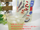 玉露園 減塩こんぶ茶 昆布のうまみが実感しやすいので料理でもそのままでもおいしい!!の画像(6枚目)