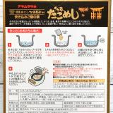 「【作ってみた】アサムラサキの炊き込みご飯の素「たこめし」」の画像(3枚目)
