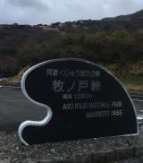 リベンジ失敗 久住山登山( ノД`)の画像(7枚目)
