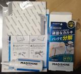 マジシャインお風呂のカルキ除去パック~モニターの画像(1枚目)
