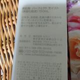 □当選『素肌畑パーフェクトモイスト』の画像(2枚目)