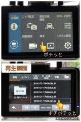 ストップ危険運転!FineVuドライブレコーダーの画像(16枚目)